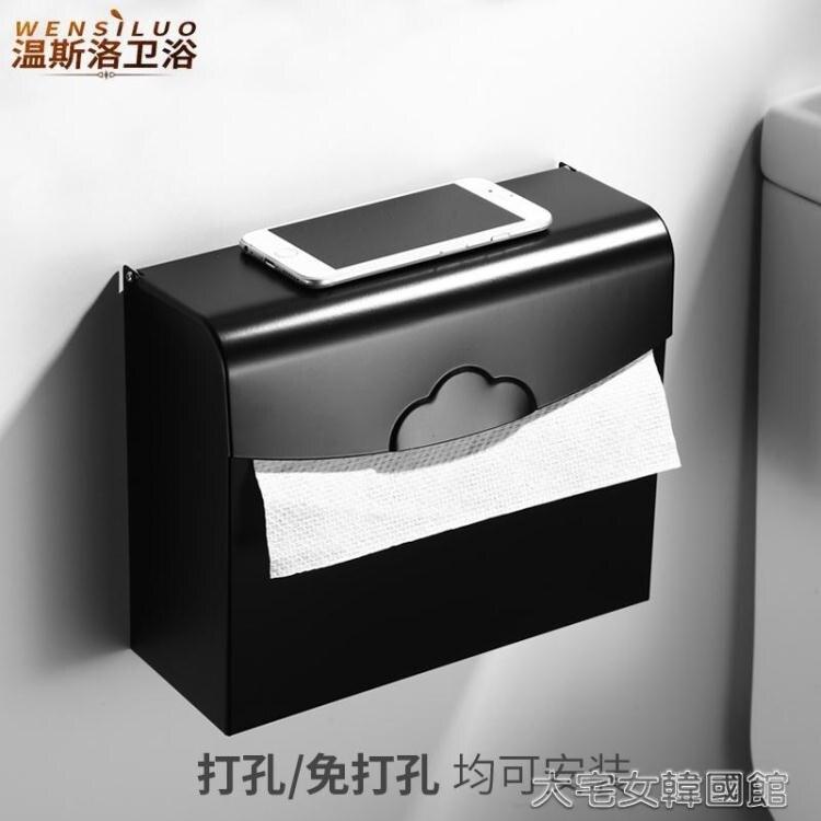 【快速出貨】擦手紙盒廁所紙巾盒衛生間廁紙盒黑色擦手紙架浴室防水抽紙盒捲紙盒免打孔 雙12購物節