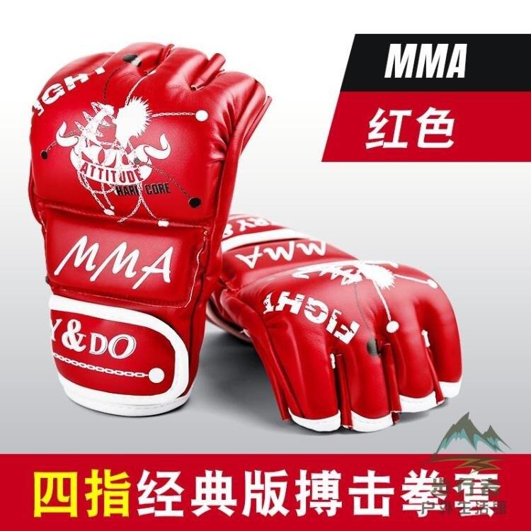 半指拳擊手套散打格斗拳套成人搏擊訓練拳擊套