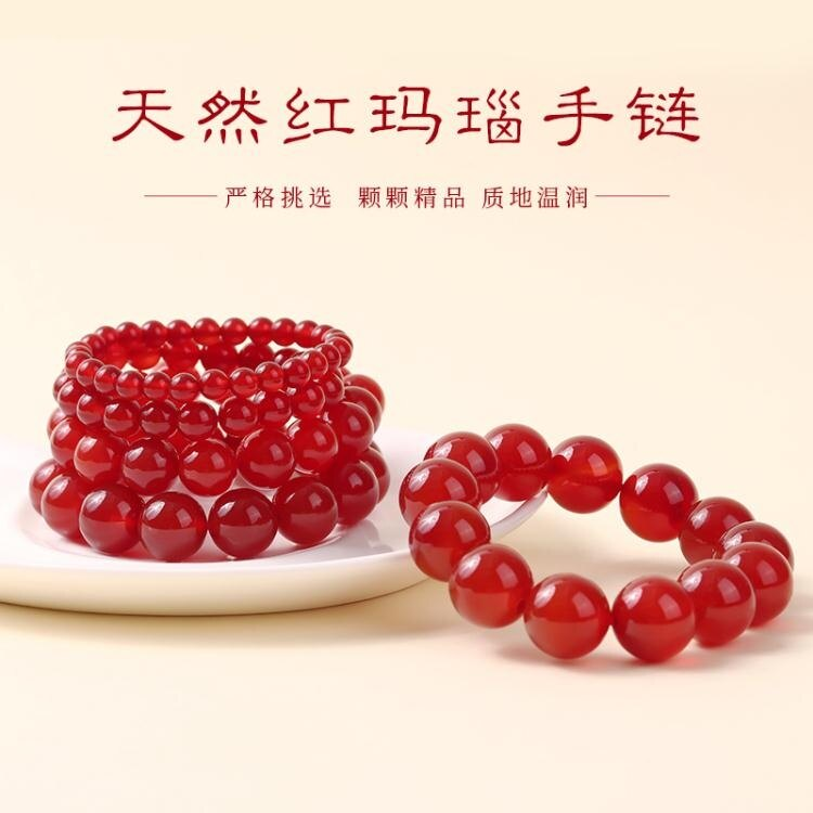 佛珠手串 天然紅瑪瑙手鏈水晶散珠子本命年男女鼠年手串佛珠節日禮物附證書 創時代 雙12購物節