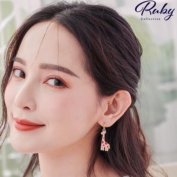 耳環 可愛長頸鹿動物耳環-Ruby s 露比午茶