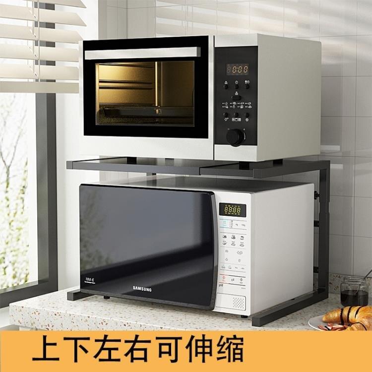 微波爐架 可伸縮微波爐置物架焗爐架2層烤箱廚房置物架多層落地式  LX  聖誕節禮物