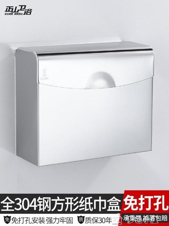 擦手紙盒304不銹鋼衛生間紙巾盒廁所廁紙盒廁紙架方形紙巾架擦手紙盒方 交換禮物 雙十二購物節
