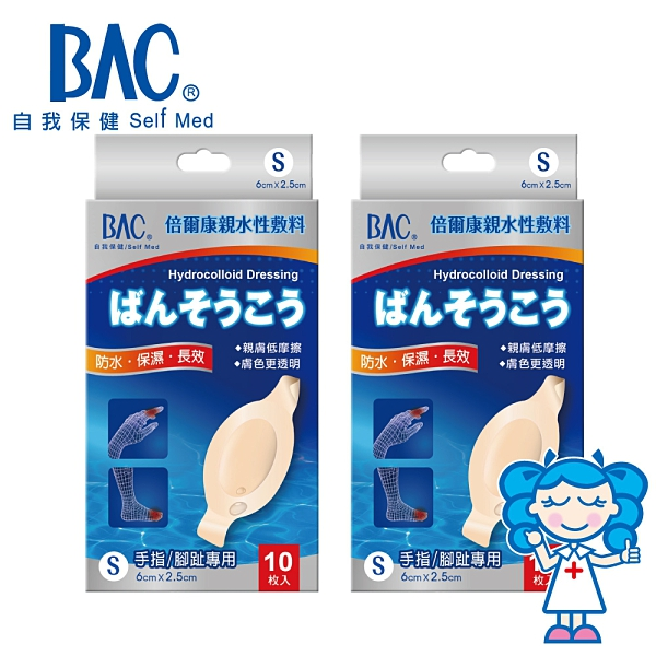【BAC倍爾康】 親水性敷料 (S) 醫療用人工皮 二入組