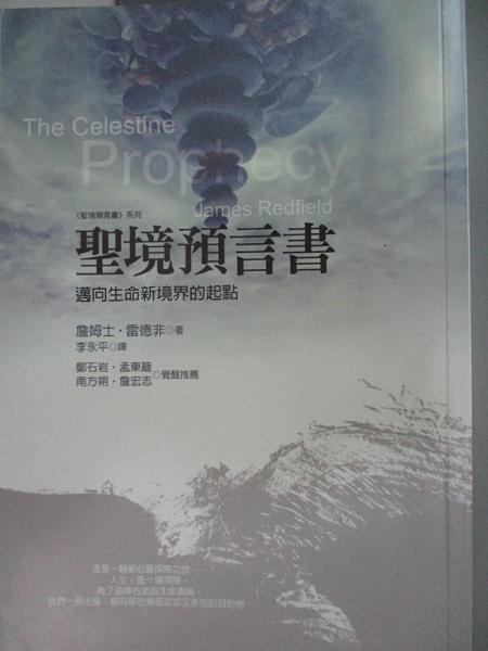 【書寶二手書T3/翻譯小說_AFD】聖境預言書-邁向生命新境界的起點_詹姆士‧雷德非