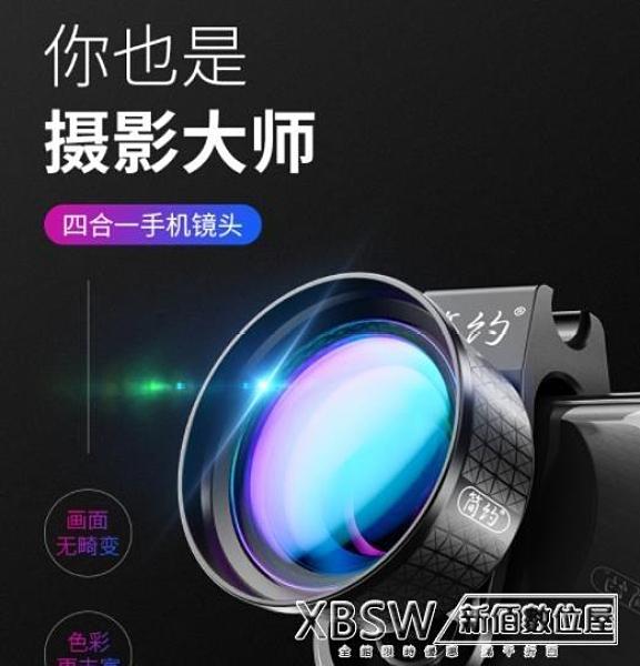 簡約K4 專業手機鏡頭iphonex蘋果7p廣角8p通用6splus單反外置外接『新佰數位屋』