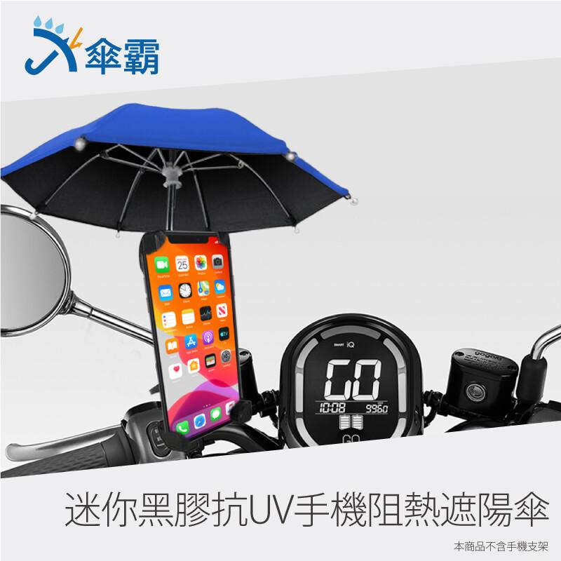 傘霸 迷你黑膠抗uv手機阻熱遮陽傘 手機遮陽傘