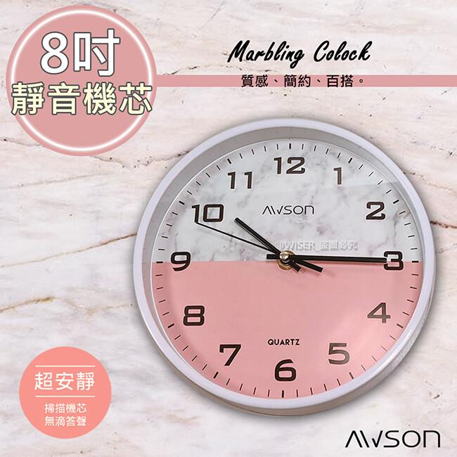 日本awson歐森翡翠派8吋掛鐘/時鐘(aw-8001)質感/百搭