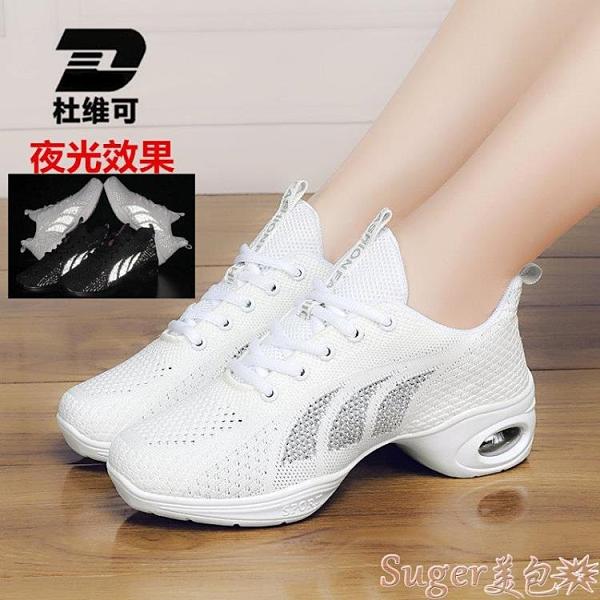 舞蹈鞋杜維可廣場舞女鞋夏季網面成人舞蹈鞋水兵爵士軟底運動跳舞鞋透氣 suger 新品