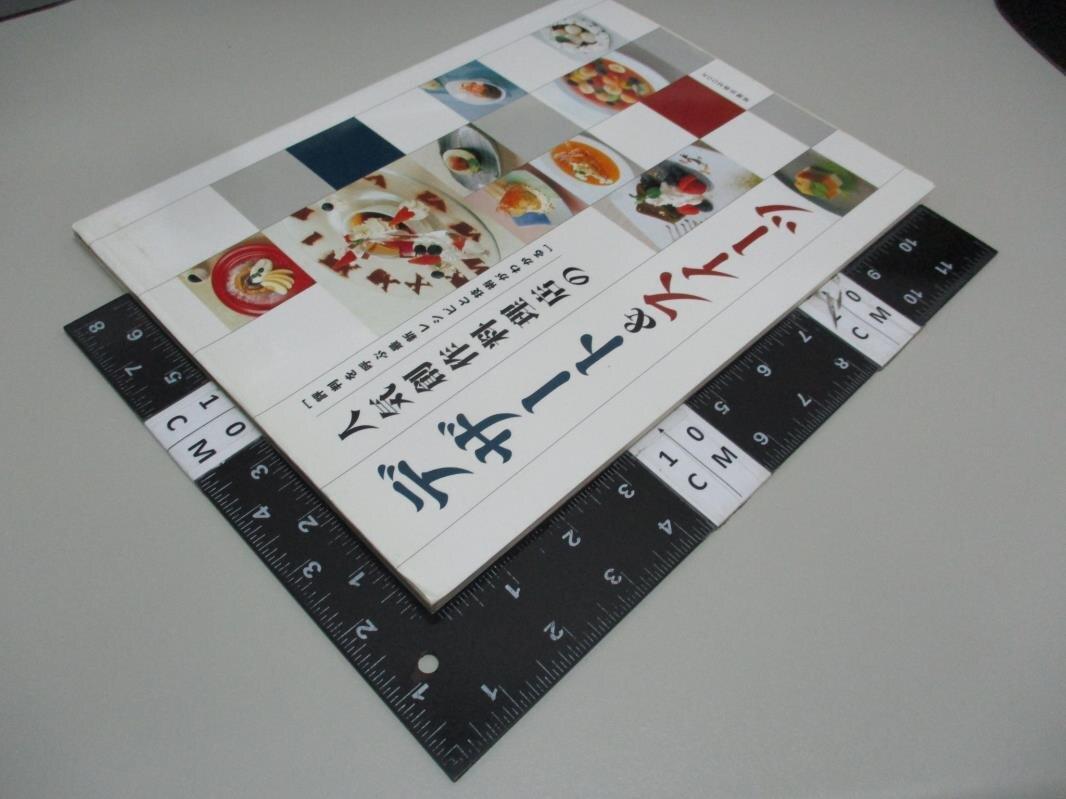 【書寶二手書T6/餐飲_DJX】人氣創作料理店甜點_日文_Asahiya Shuppan