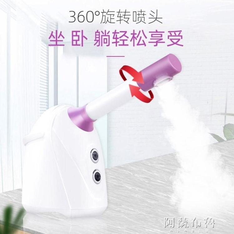 補水儀 蒸臉儀家用加濕補水冷熱雙噴霧器美容臉部熱噴打開毛孔蒸臉器