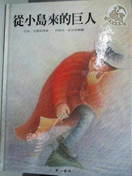 【書寶二手書T3/少年童書_DK4】從小島來的巨人_沃爾特(Walter,Create)