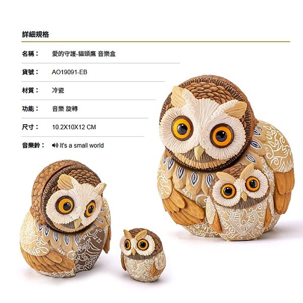 讚爾藝術 JARLL~愛的守護-貓頭鷹 音樂盒(AO19091) 動物系列 (現貨+預購)