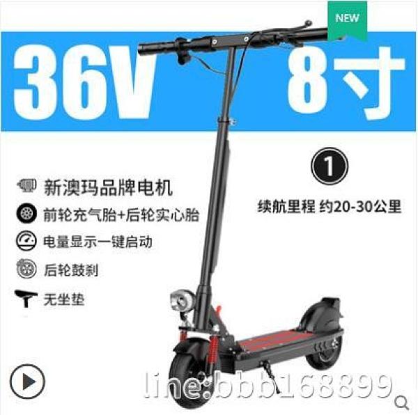 電動車 電動滑板車成年人電動車折疊上班鋰電池代駕兩輪代步車迷你電瓶車 城市科技DF