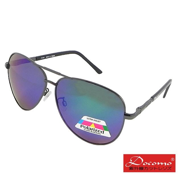 【Docomo新一代金屬篇光太陽眼鏡】偏光鍍膜鏡片 舒適視感 提供眼睛及周圍全方位的防護 強抗紫外線 兩種顏色可選