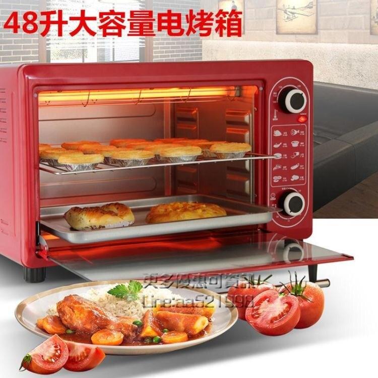 48升電烤箱大容量多功能家用大型烤箱烘焙蛋糕披薩全自動烤魚紅薯 新年禮物