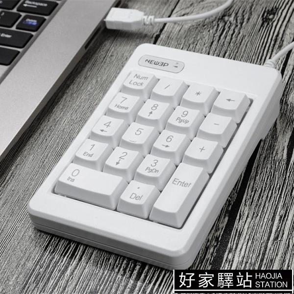免驅小鍵盤 數字鍵蘋果筆電mac即插即用數字鍵盤 有線 迷你
