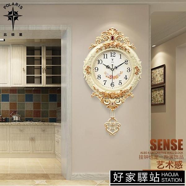 北極星歐式鐘錶創意掛鐘搖擺時尚掛墻掛錶靜音客廳時鐘石英鐘家用