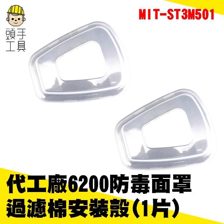 頭手工具 過濾棉安裝殼(1片) ST3M501濾棉蓋 過濾盒配件 代工廠6200防毒面罩
