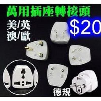 萬用插座轉接頭 美規/澳規/英規/歐規/德規 轉換頭 全球旅遊 通用多功能轉換插座 K-32