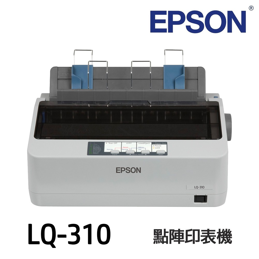 EPSON LQ-310 點陣印表機 《LQ310 升級兩年保固》