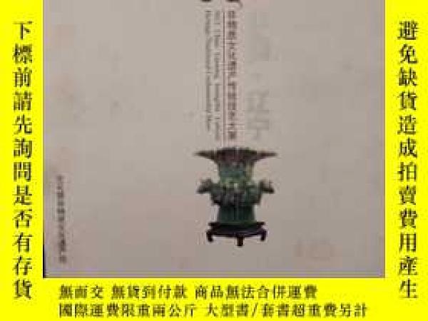 二手書博民逛書店罕見2012中國遼寧非物質文化遺產傳統技藝大展Y286959 遼