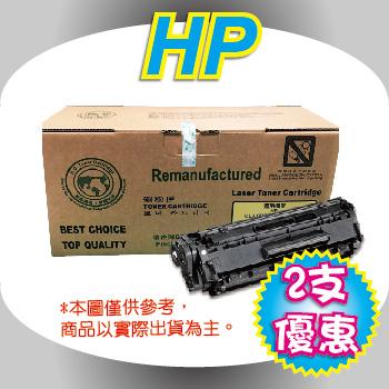【2支特價中】HP Q2612A(12A) 黑色 相容碳粉匣 適用:HP 3055/3050/3050Z/3052