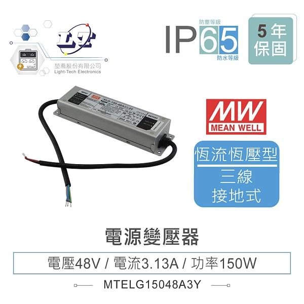 『堃邑Oget』MW明緯 48V/3.13A ELG-150-48A-3Y LED 照明專用 恆流+恆壓型 電源變壓器 IP65 『堃喬』