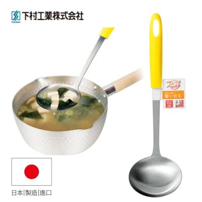 日本下村工業Shimomura 日本製輕量湯勺(黃)FVS-201(快)