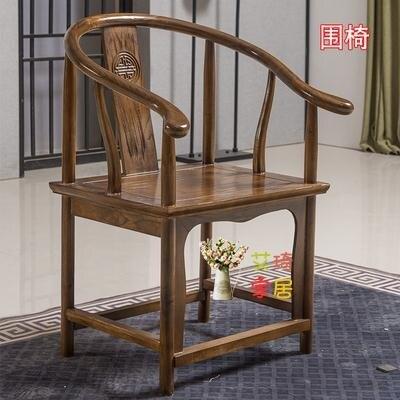 實木圍椅 實木圈椅圍椅套裝中式雕花仿古官帽椅榆木博古架辦公泡茶椅子T 聖誕節全館免運