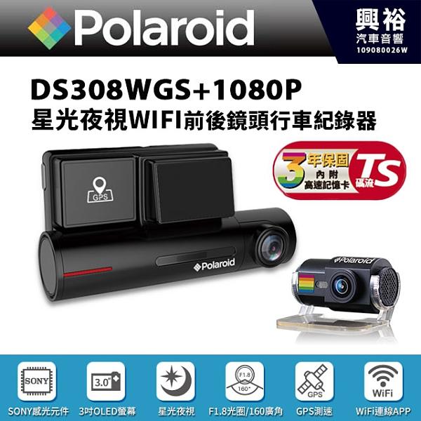 【Polaroid】寶麗萊DS308WGS+1080P星光夜視WiFi前後行車紀錄器*TS碼流//3吋觸控屏/160度廣角