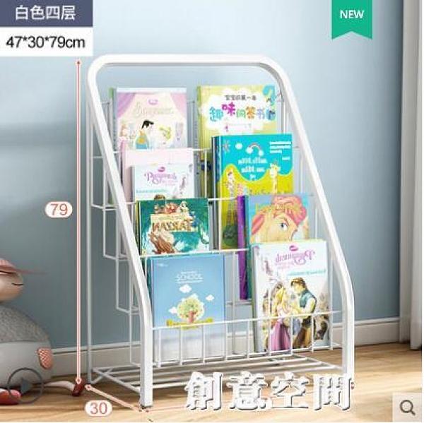 兒童書架幼兒繪本鐵藝雜志收納免安裝家用落地簡易寶寶書報置物架 NMS創意空間