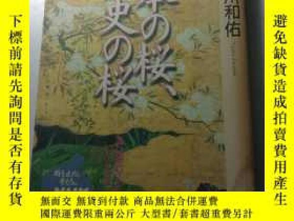 二手書博民逛書店日本之櫻罕見歷史之櫻(日文原版)Y3477 小川和佑 NHK日本