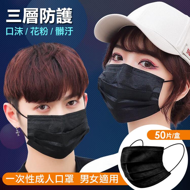 黑色三層一次性成人口罩 xtl001 口罩 成人口罩50片/盒