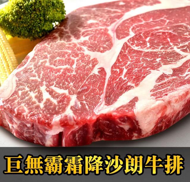 愛上生鮮 PRIME級巨無霸霜降牛排(2/4/8片)肉品 團購(450g/16盎司)廠商直送