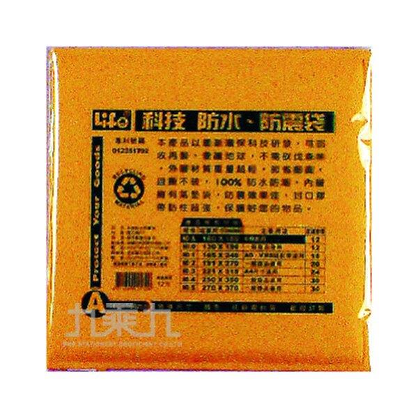 LIFE 科技環保防水防震袋保護袋 NO.A