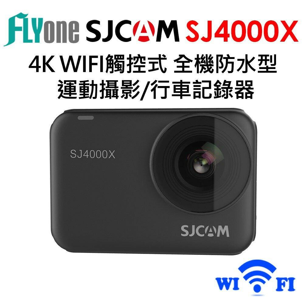 【好禮送】SJCAM SJ4000X 運動攝影機DV 觸控式全機防水型4K WIFI