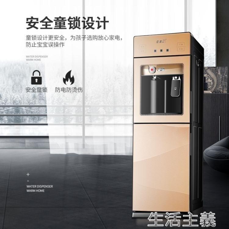 飲水機 飲水機立式冷熱家用節能溫熱冰熱小型辦公室迷你型製冷開水機