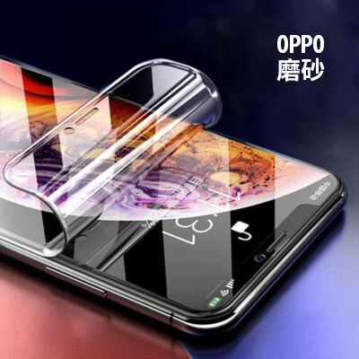 美特柏 OPPO 磨砂 水凝膜 切膜機膜料 手機納米水凝軟膜 客製化切膜 手機前膜背膜
