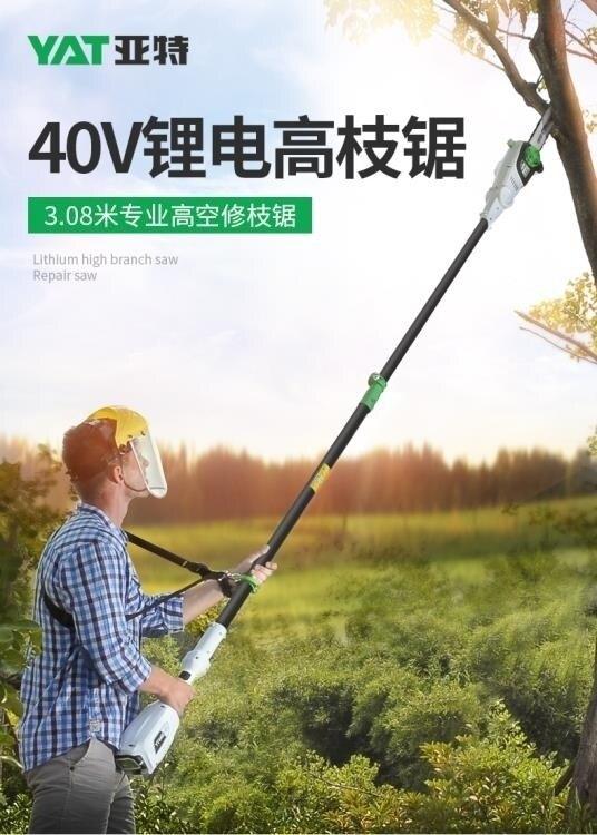 往復鋸電鋸 亞特高枝剪電動剪刀果樹充電式電鋸戶外高空修剪樹枝伸縮園林工具