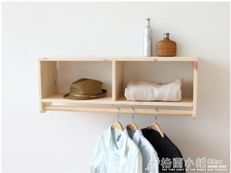實木衣帽架壁掛牆上雙層門廳櫃牆上創意掛衣架客廳簡約衣服掛衣桿ATF 萬聖節鉅惠