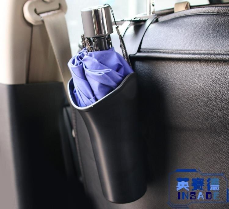 【買一送一】車載雨傘收納盒汽車用置物盒袋車內垃圾桶【英賽德3C數碼館】