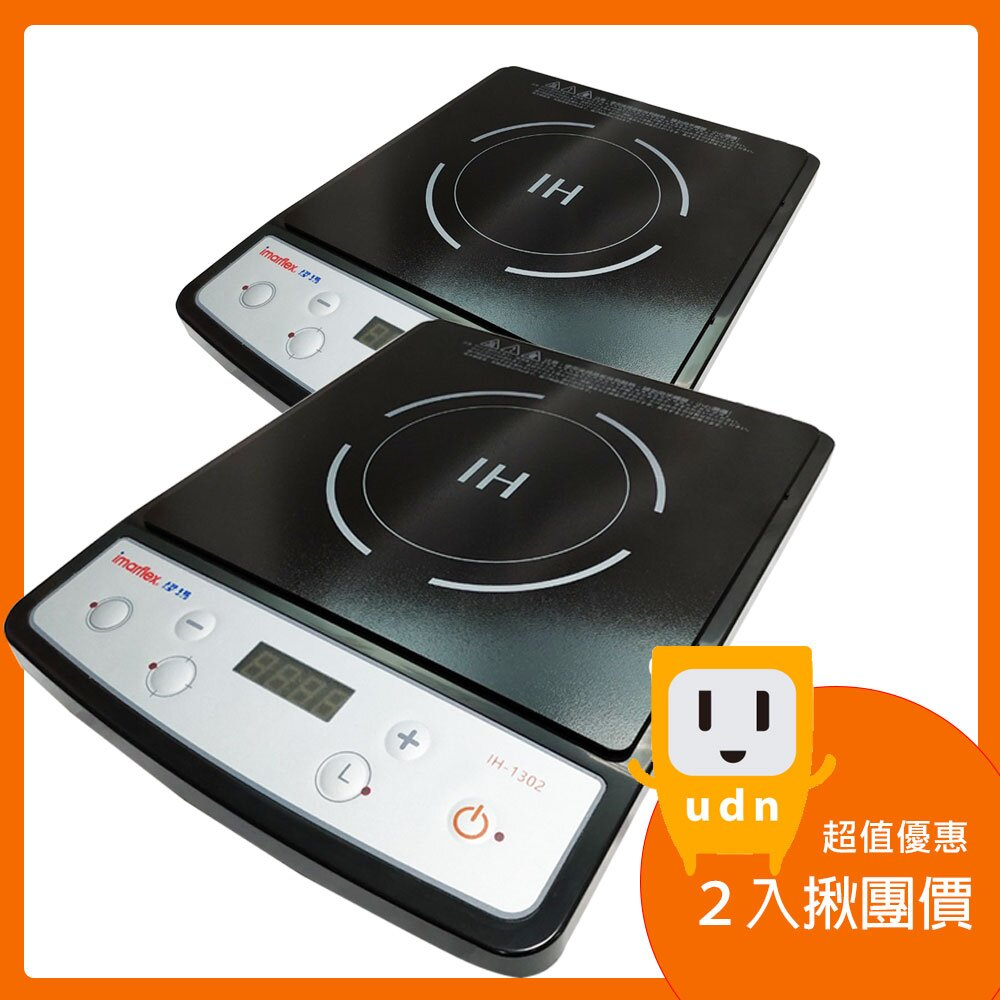 2入揪團價↘imarflex 伊瑪 智慧電磁爐IH-1302