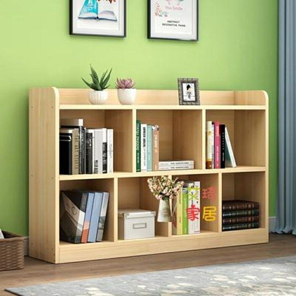 格子櫃 實木書架落地兒童簡易書櫃組合格子櫃矮櫃家用簡約現代置物櫃T【99購物節】