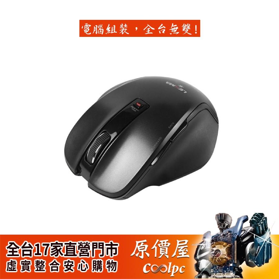LEXMA雷馬 M810R 藍光滑鼠/無線/滑鼠/原價屋