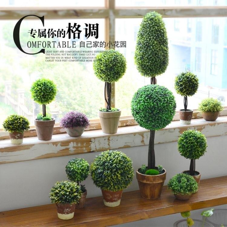 田園風仿真植物假花卉盆栽室內客廳擺設北歐綠植小盆景裝飾品擺件