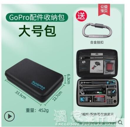 GoPro配件 GoPro配件gopro收納包gopro8配件gopro包7/6/5/4配件收納盒大容量大疆運動相機 【交換禮物】