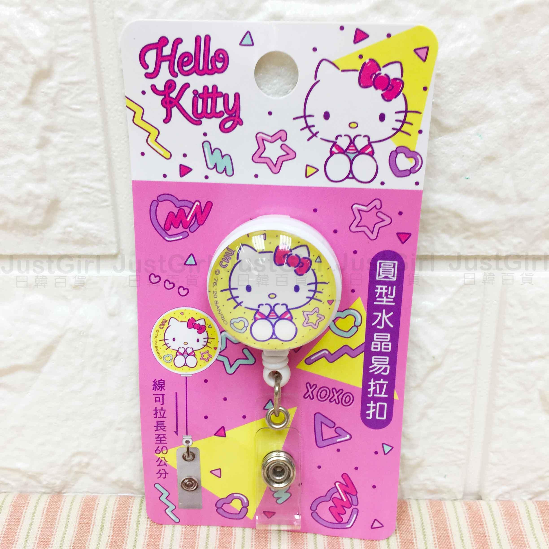 圓形水晶易拉扣 三麗鷗 Kitty 美樂蒂 證件套扣環 正版授權