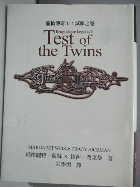 【書寶二手書T7/翻譯小說_ADT】龍槍傳奇 (III):試煉之卷_瑪格麗特.魏絲