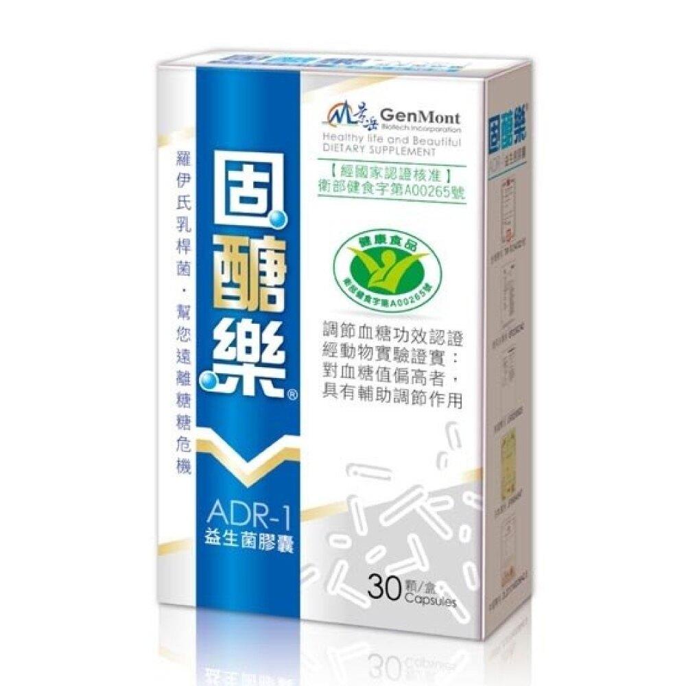 景岳生技 固醣樂ADR-1益生菌膠囊30顆X5盒 (原醣美樂 健康食品認證 調節血糖功效認證) 專品藥局【2016349】