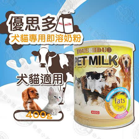 YOUSIHDUO 優思多 犬貓奶粉 400g 寵物營養品 犬貓適用 高鈣、高蛋白、體質強化 寵物營養補充